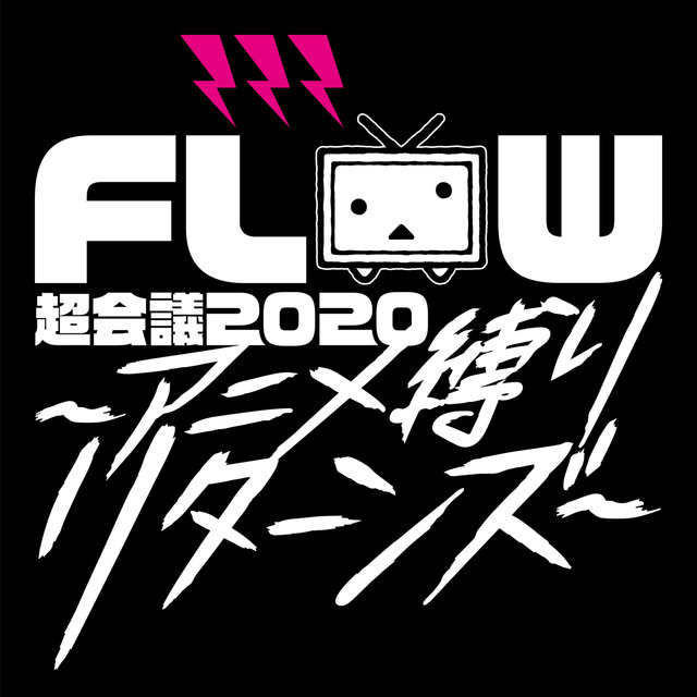 FLOW Chokaigi 2020 Anime Shibari Returns at MakuhariMesse Event Hall Live