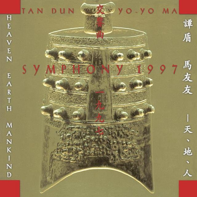 Tan Dun: Symphony 1997 - Heaven Earth Mankind (Remastered)
