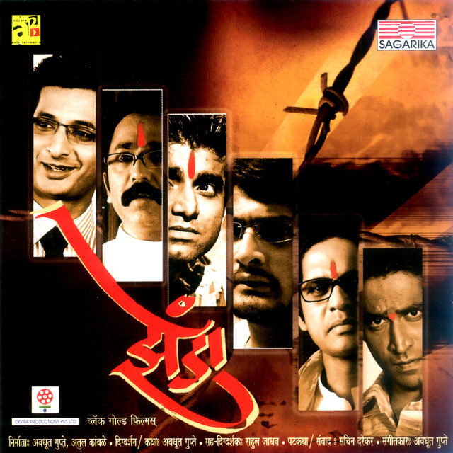 Zenda (Original Motion Picture Soundtrack)