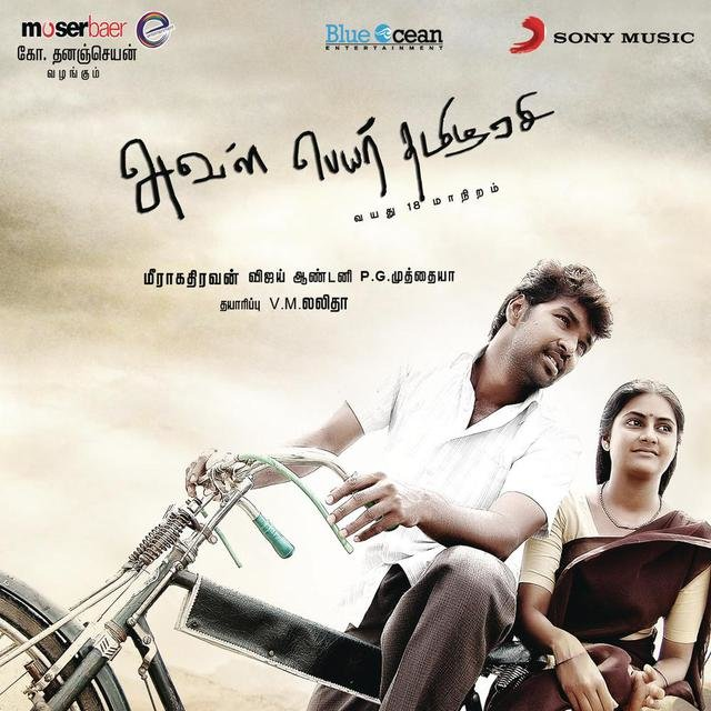 Aval Peyar Tamilarasi (Original Motion Picture Soundtrack)