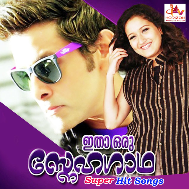 Itha Oru Snehagatha (Original Motion Picture Soundtrack)