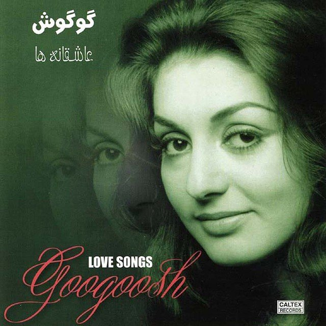 Asheghaneha (Love Songs) - Persian Music