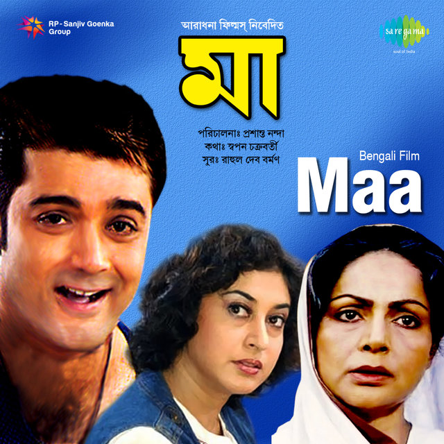 Maa (Original Motion Picture Soundtrack)